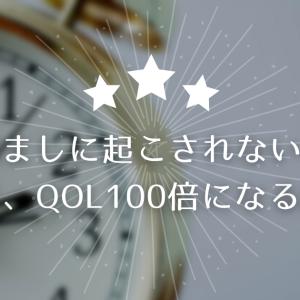 """【夜型無職】""""目覚ましに起こされないだけ""""で、QOL100倍になる説"""