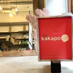 テキスタイルブランドのkakapoさんに会いに行きました。