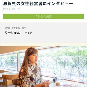 滋賀の情報誌moa(モア)に掲載されましたヽ(^o^)