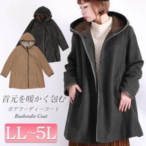 今日の新着:着膨れしない首元を暖かく包むボアフーディーコート