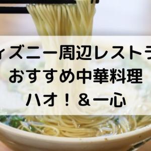 【浦安市・ディズニー周辺レストラン・Hao!&一心】ディズニーシーから近い中華レストランならココ!