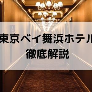 【東京ベイ舞浜ホテル・コンビニ情報】詳しく徹底解説・直接行ってホテル内を調べてきました!