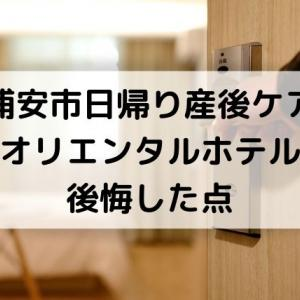 【浦安市・日帰り産後ケア】オリエンタルホテルを選んで後悔した点を赤裸々告白します!