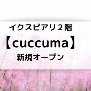 【cuccuma(クックマ)イクスピアリ】10/7オープン・行ってきました!プリザーブド&ドライフラワー専門店へ行ってきました!