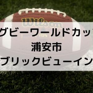 ラグビーワールドカップ2019・浦安でパブリックビューイングが開催!J:COM浦安音楽ホール