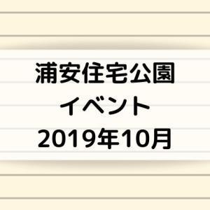 【浦安住宅公園(浦安展示場)イベント2019年】10月は仮面ライダーショー
