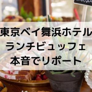 【東京ベイ舞浜ホテル・ビュッフェ】レストラン・ファインテラスのランチビュッフェをグルメリポート!