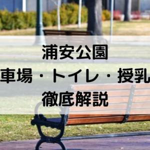 【浦安公園】立体駐車場の値段・トイレ・授乳室の利用は浦安市役所が便利・詳しく解説します!
