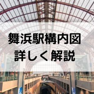 【舞浜駅・構内図】駅内部から周辺施設まで写真付きで詳しく解説します!