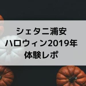 【シェタニ浦安のハロウィンイベント体験レポ】2019年も大盛況!高級クッキーがもらえたよ