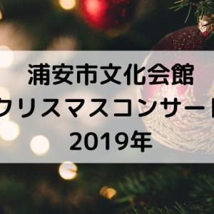【浦安・クリスマスコンサート2019年】0歳から入場可能・浦安市文化会館で開催!詳細をまとめました。