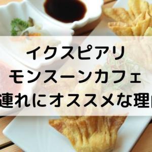 【イクスピアリ・モンスーンカフェ】座敷有り・ベビーカー入店も可能・子連れにオススメ!