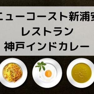 【ニューコースト新浦安・レストラン】神戸インドカレーを食べた感想。メニューやお値段をまとめました!