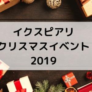【イクスピアリ・クリスマス2019】サンタグリーティング・イルミネーションなどのイベント詳細をまとめました!