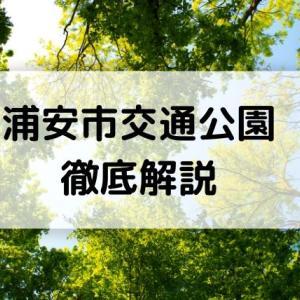 浦安・交通公園はゴーカート・ミニ動物園・水族館・室内遊び場が全部無料で遊べる!園内を徹底解説。
