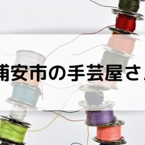 浦安の手芸屋について知りたい!市内全域を調べた最新情報をお届けします!