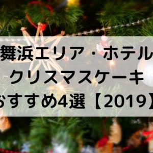 クリスマスケーキ・ホテル【2019年】おすすめ4選!写真付きでご紹介します。