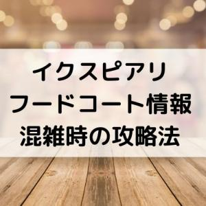 イクスピアリ・フードコートの営業時間と店舗紹介・混雑時の攻略法!