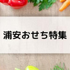 浦安のおせち特集【2020】ホテルや店頭で買えるお店をご紹介します!