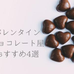 浦安で買えるチョコレートは?バレンタインおすすめ4選!