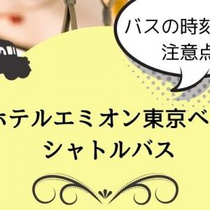 ホテルエミオン東京ベイのシャトルバスを詳しく解説!