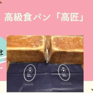 【口コミ】高匠(たかしょう)の食パンを食べた感想!