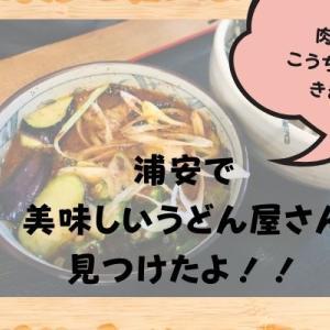 浦安の美味しいうどん屋さん・肉汁うどん「こうち屋」へ行ってきました!