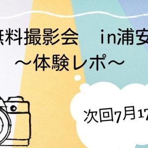 無料撮影会・体験レポ♪7月もやるよ!