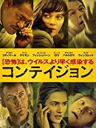【コロナウイルス】緊急事態宣言が出される今、ぜひ観てほしい映画。