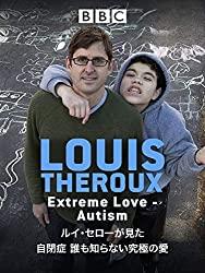 👩🏻ギリギリの愛情。BBCドキュメンタリー『ルイ・セローが見た 自閉症 誰も知らない究極の愛』