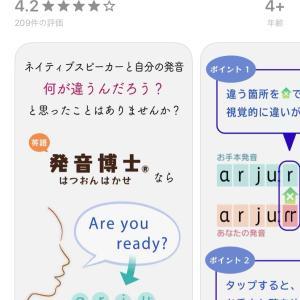 こんなアプリがあるのね。英語の勉強もらくだわ。