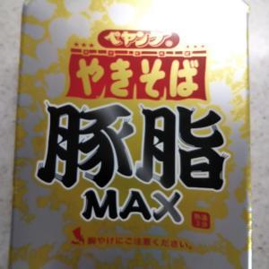 ペヤング 豚脂MAX