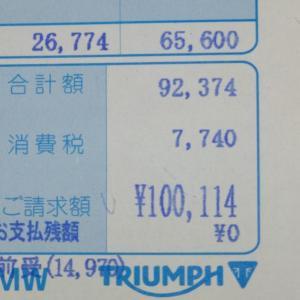 車検費用検証(39,507㎞)