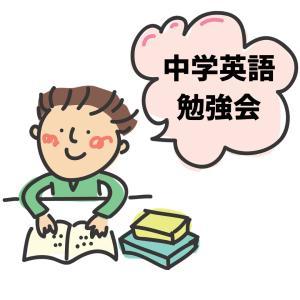 中学英語、おもしろすぎた♡楽しすぎる【小郡市】