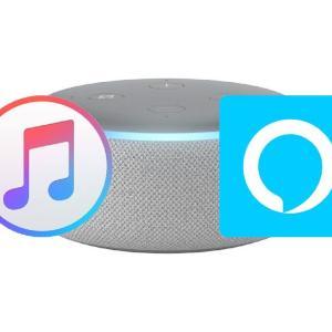 AlexaにiCloudミュージックライブラリの楽曲を再生させる