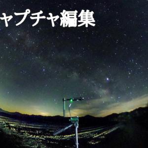 360度カメラで星を撮る #8 キャプチャ編集