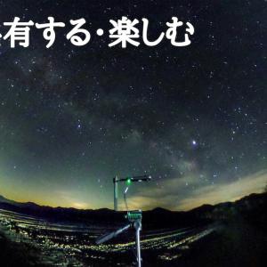 360度カメラで星を撮る #7 共有する・楽しむ