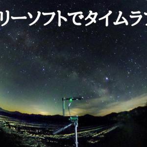 360度カメラで星を撮る #6 フリーソフトでタイムラプス