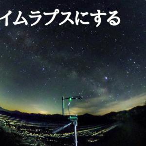 360度カメラで星を撮る #5 タイムラプスにする