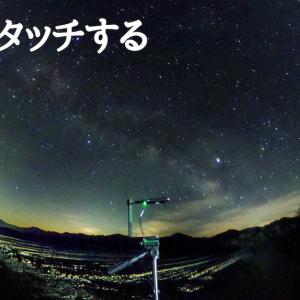 360度カメラで星を撮る #4 レタッチする