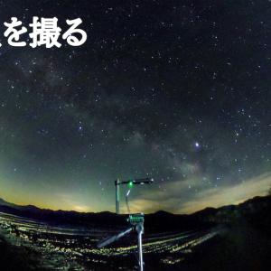 360度カメラで星を撮る #3 星を撮る