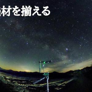 360度カメラで星を撮る #2 機材を揃える