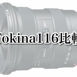 Tokina 11-16mm 新旧比較