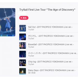 """Apple MusicでTrySail First Live Tour """"The Age of Discovery""""の映像が配信されている件"""