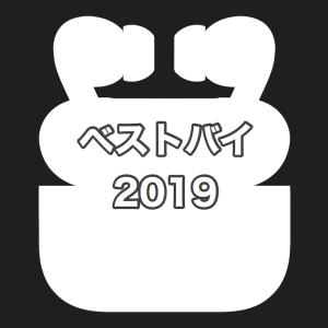 NUKEMIRI DAYS ガジェットベストバイ 2019