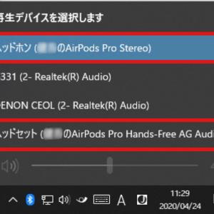 AirPods Proをヘッドセットとして使用する