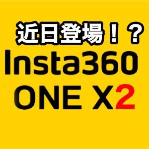 Insta360 ONE X2 近日登場か