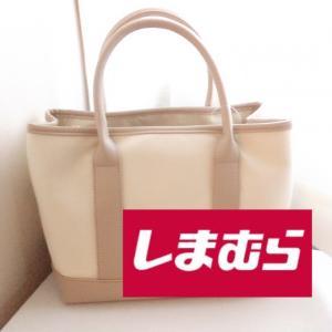 【しまむら】激レア?!3軒目でみつけた900円トートバッグ!