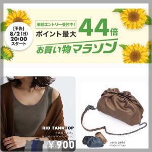 【楽天マラソン】20時~スタートダッシュクーポン!!