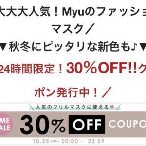 【Myu】0時~30%OFF&在庫セール800円~!!